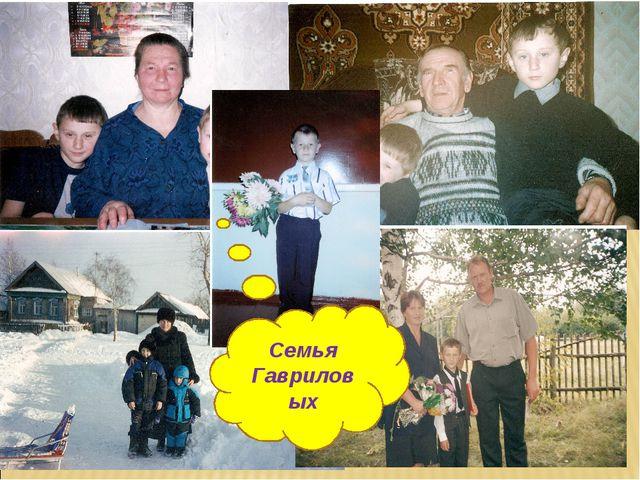 Семья Гавриловых