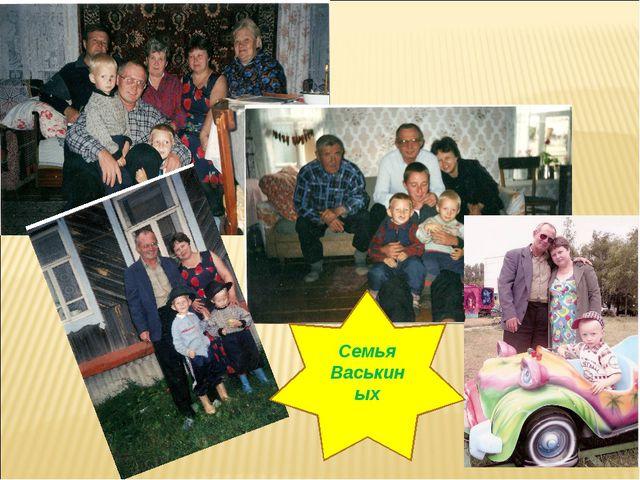 Семья Васькиных