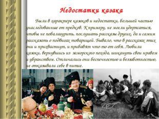 Недостатки казака  Были в характере казаков и недостатки, большей ч