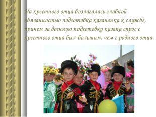 На крестного отца возлагалась главной обязанностью подготовка казачонка к с