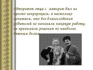 Авторитет отца с матерью был не просто непререкаем, а настолько почитаем,