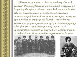 Уважение старшего – одно из главных обычаев казаков. Обычай уважения и почи