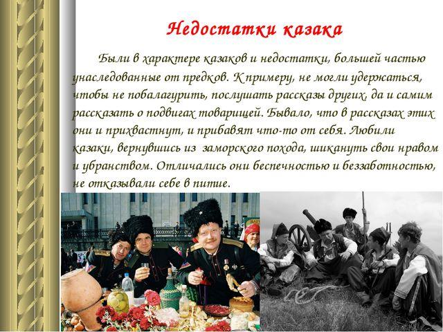 Недостатки казака  Были в характере казаков и недостатки, большей ч...