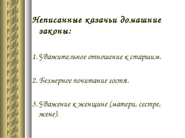Неписанные казачьи домашние законы: 1.Уважительное отношение к старшим. 2. Б...