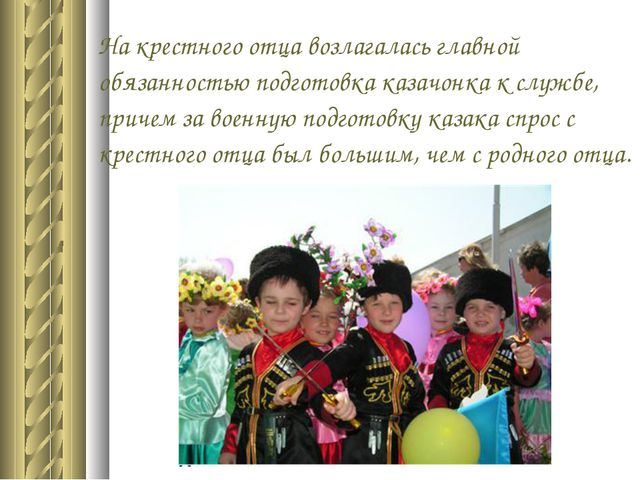 На крестного отца возлагалась главной обязанностью подготовка казачонка к с...