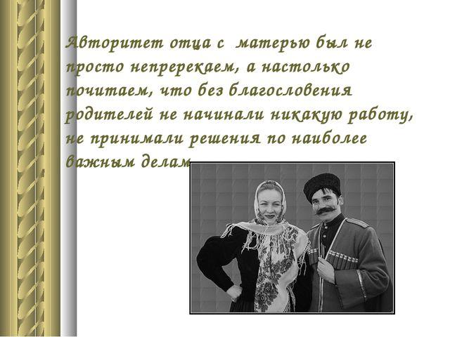 Авторитет отца с матерью был не просто непререкаем, а настолько почитаем,...