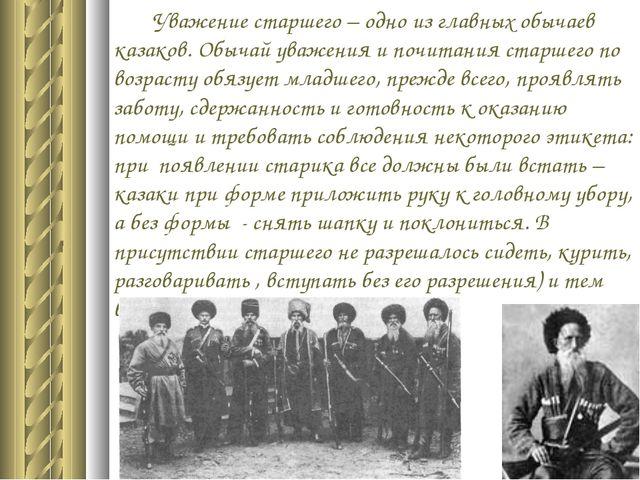 Уважение старшего – одно из главных обычаев казаков. Обычай уважения и почи...