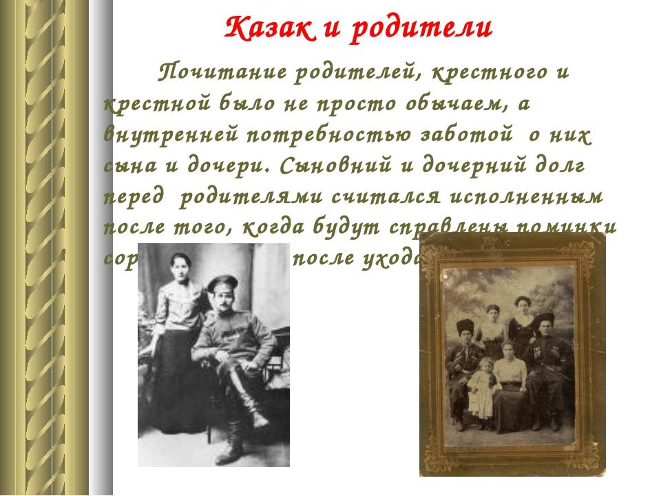 Казак и родители  Почитание родителей, крестного и крестной было не п...
