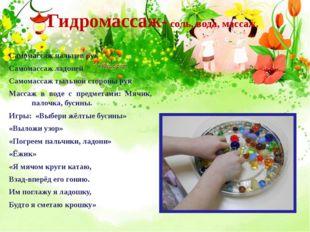 Гидромассаж- соль, вода, массаж. Самомассаж пальцев рук Самомассаж ладоней Са