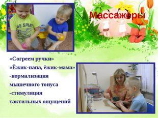 Массажёры «Согреем ручки» «Ёжик-папа, ёжик-мама» -нормализация мышечного тону