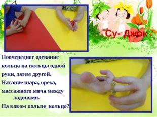 Су- Джок Поочерёдное одевание кольца на пальцы одной руки, затем другой. Ката