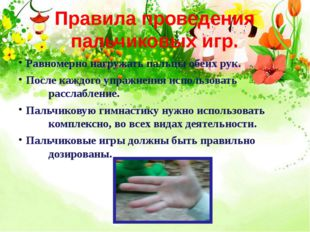 Правила проведения пальчиковых игр. Равномерно нагружать пальцы обеих рук. По