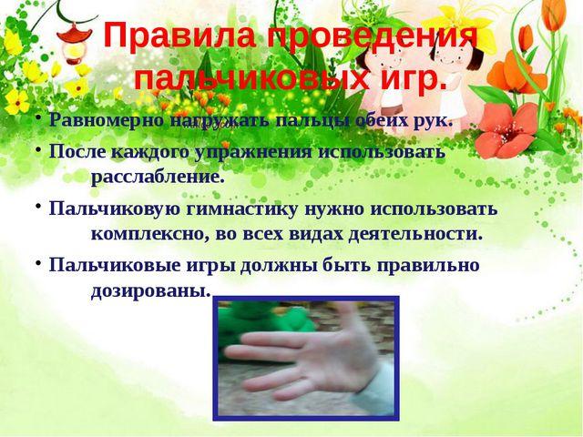 Правила проведения пальчиковых игр. Равномерно нагружать пальцы обеих рук. По...