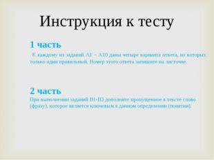 Инструкция к тесту 1 часть К каждому из заданий А1 – А10 даны четыре варианта
