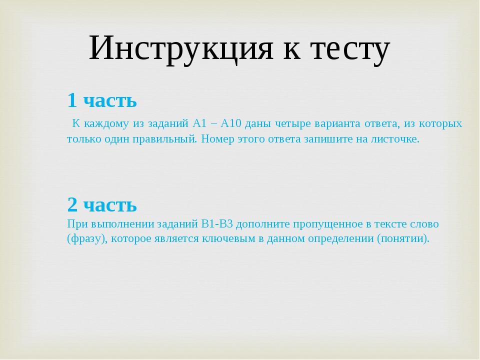Инструкция к тесту 1 часть К каждому из заданий А1 – А10 даны четыре варианта...