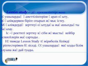 Lesson study – дің ерекшеліктері жеке оқушылардың қажеттіліктеріне қарап оқы