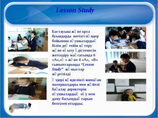 Бастауыш және орта буындарда негізгі пәндер бойынша оқушылардың білім деңгей