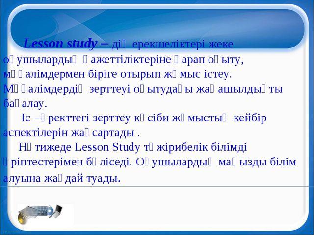 Lesson study – дің ерекшеліктері жеке оқушылардың қажеттіліктеріне қарап оқы...