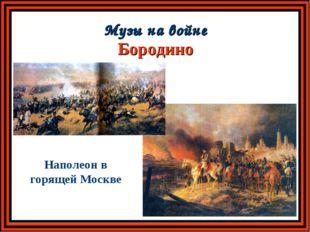 Музы на войне Бородино Наполеон в горящей Москве