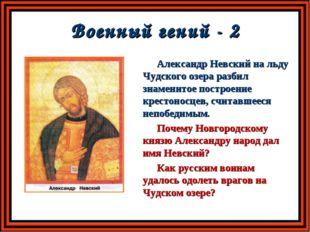 Военный гений - 2 Александр Невский на льду Чудского озера разбил знаменитое