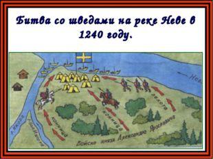 Битва со шведами на реке Неве в 1240 году.
