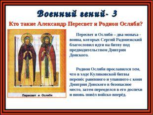 Военный гений- 3 Кто такие Александр Пересвет и Родион Ослябя? Пересвет и Осл