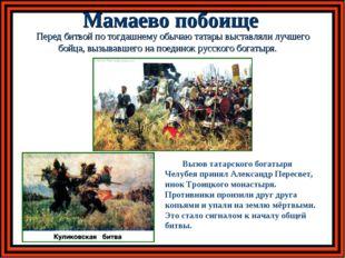 Мамаево побоище Перед битвой по тогдашнему обычаю татары выставляли лучшего б