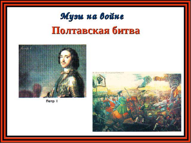 Полтавская битва Музы на войне