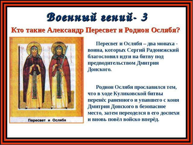 Военный гений- 3 Кто такие Александр Пересвет и Родион Ослябя? Пересвет и Осл...