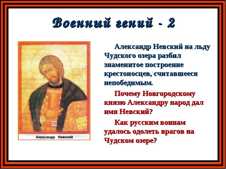 Военный гений - 2 Александр Невский на льду Чудского озера разбил знаменитое...