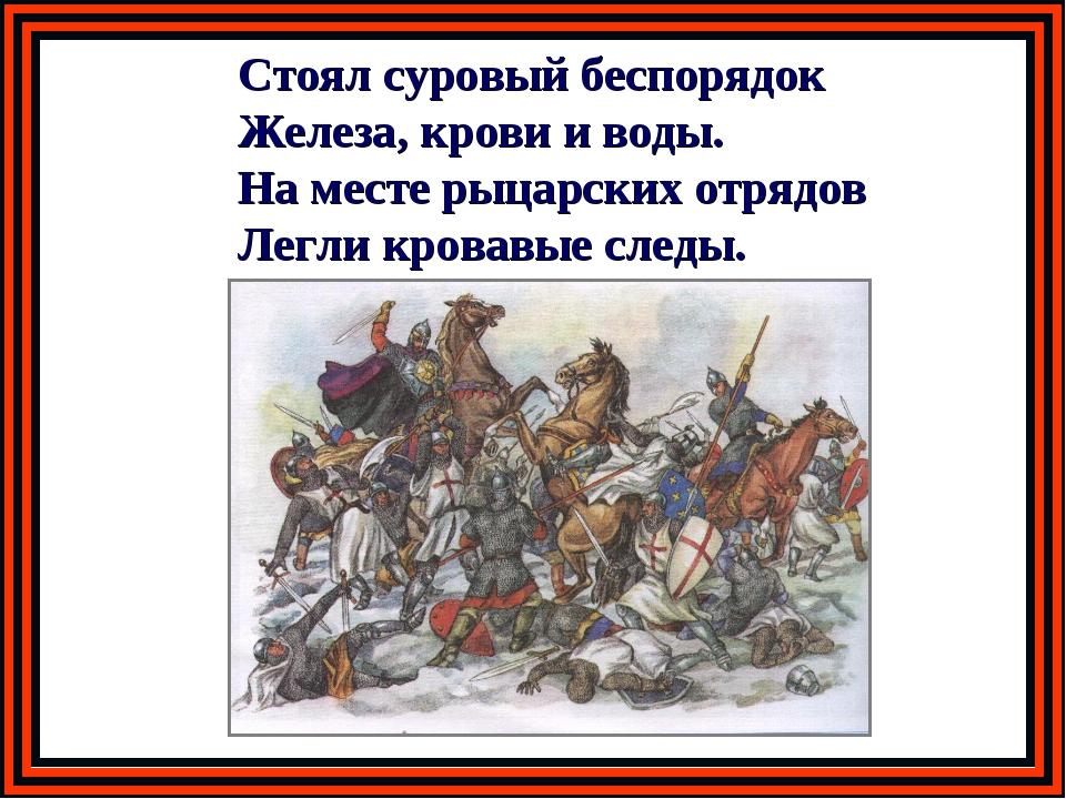 Стоял суровый беспорядок Железа, крови и воды. На месте рыцарских отрядов Лег...