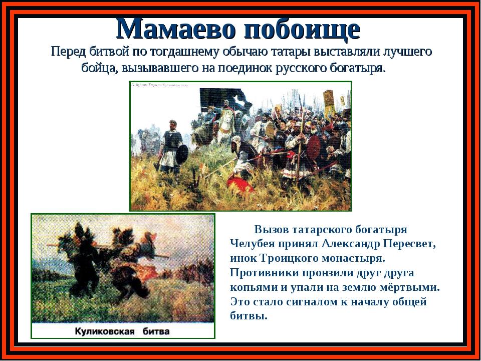 Мамаево побоище Перед битвой по тогдашнему обычаю татары выставляли лучшего б...