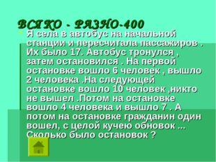 ВСЯКО - РАЗНО-400 Я села в автобус на начальной станции и пересчитала пассаж