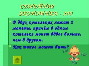 СЕМЕЙНАЯ ЭКОНОМИКА - 200 В двух кошельках лежат 2 монеты, причём в одном кош