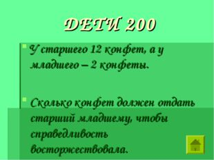 ДЕТИ 200 У старшего 12 конфет, а у младшего – 2 конфеты. Сколько конфет долже