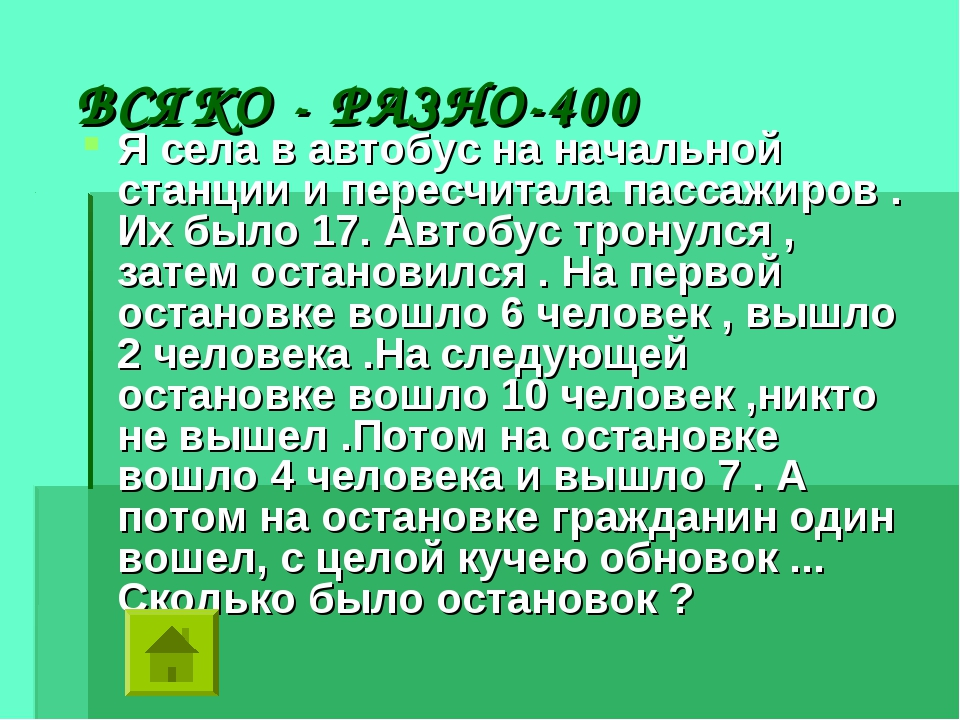 ВСЯКО - РАЗНО-400 Я села в автобус на начальной станции и пересчитала пассаж...
