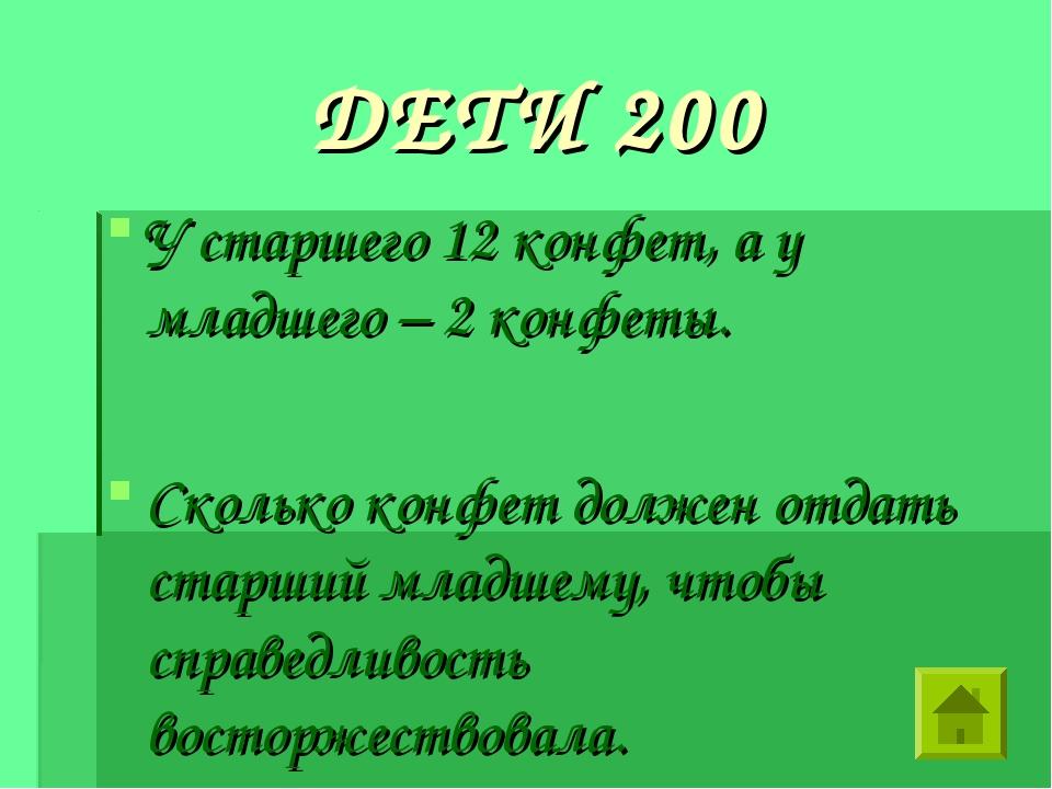 ДЕТИ 200 У старшего 12 конфет, а у младшего – 2 конфеты. Сколько конфет долже...