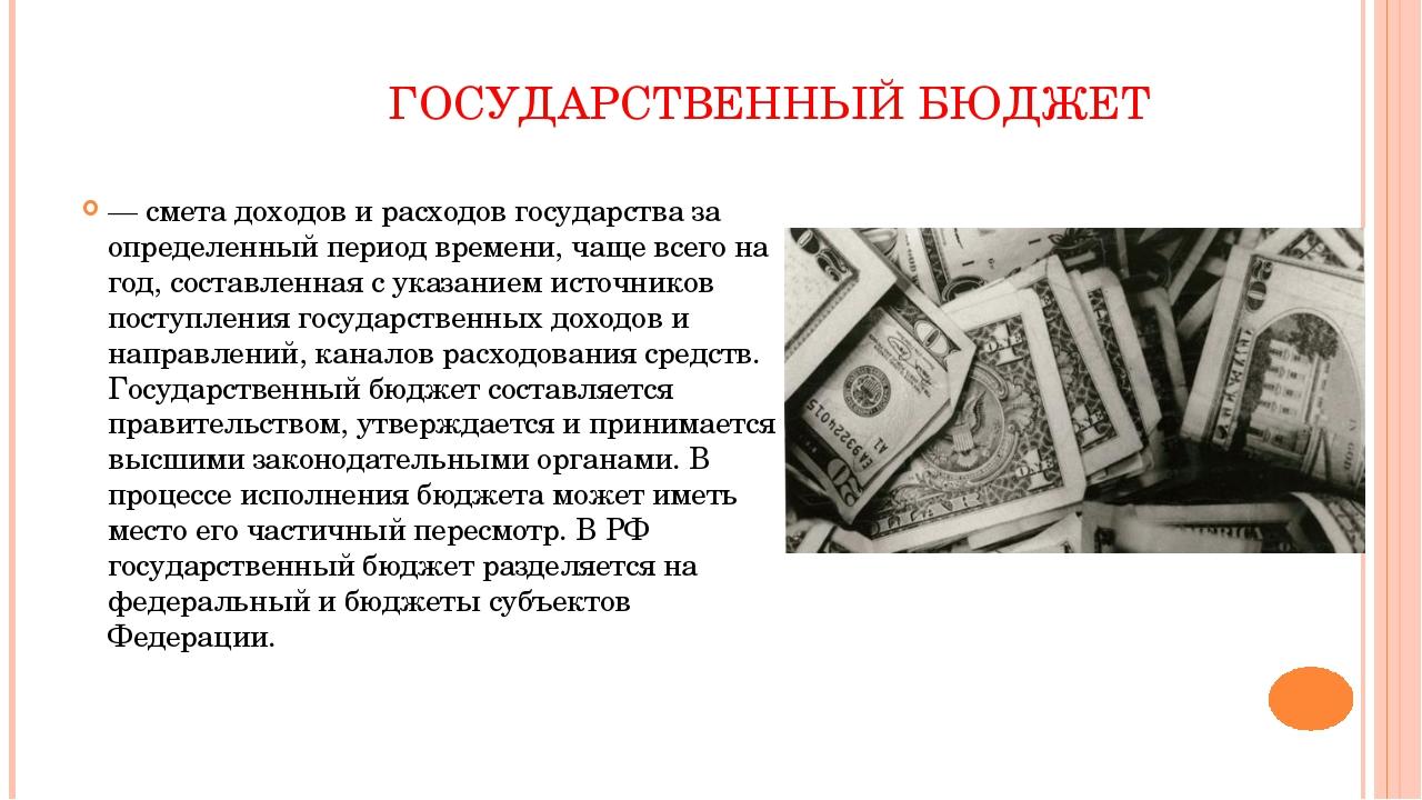 ГОСУДАРСТВЕННЫЙ БЮДЖЕТ — смета доходов и расходов государства за определенны...