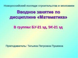 Новороссийский колледж строительства и экономики Преподаватель: Татьяна Петро
