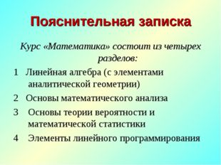 Пояснительная записка Курс «Математика» состоит из четырех разделов: 1 Линейн
