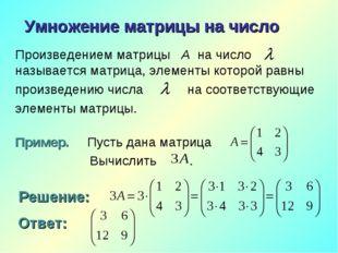 Умножение матрицы на число Произведением матрицы А на число называется матриц