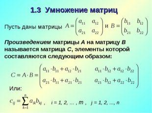 Пусть даны матрицы Произведением матрицы А на матрицу В называется матрица С,