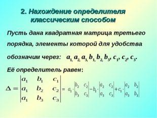 2. Нахождение определителя классическим способом Пусть дана квадратная матриц