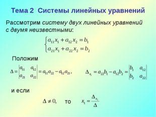 Тема 2 Системы линейных уравнений Рассмотрим систему двух линейных уравнений