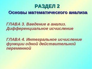 РАЗДЕЛ 2 Основы математического анализа ГЛАВА 3. Введение в анализ. Дифференц