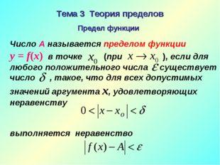 Тема 3 Теория пределов Предел функции Число А называется пределом функции y =