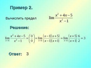 Пример 2. Вычислить предел Решение: Ответ: 3