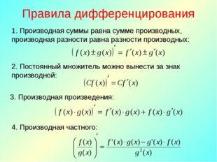 Правила дифференцирования 1. Производная суммы равна сумме производных, произ