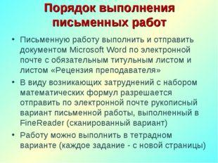 Порядок выполнения письменных работ Письменную работу выполнить и отправить д