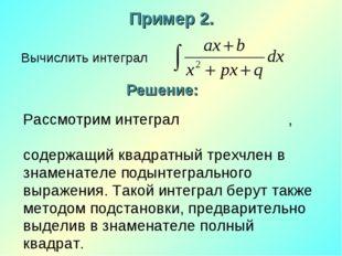 Пример 2. Вычислить интеграл Решение:
